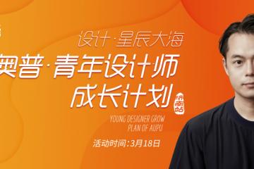 集成吊顶网直播丨奥普青年设计师成长计划(济南站)