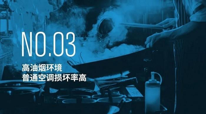 美尔凯特厨房空调 (4)