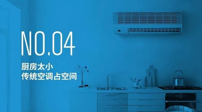 美尔凯特厨房空调 (5)