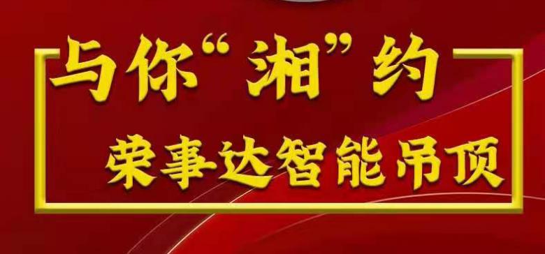 """三月, 荣事达智能吊顶""""湘""""和你约惠"""