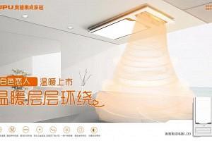 新品上市   奥普智能浴霸「白色恋人U30」,温暖层层环绕你!