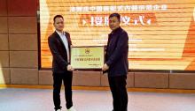 中国装配式内装示范企业授牌仪式在法狮龙举行