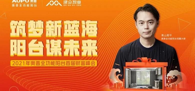 招商驿站丨携手奥普全功能阳台,抢占万亿蓝海红利