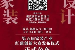 第五届红鼎奖丨快来扫码投票!为优秀设计点赞,为创新产品加油!