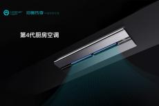 冷暖传奇第四代厨房空调2021上海国际厨卫展首发