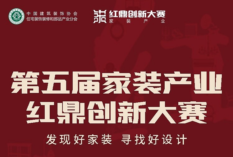 集成吊顶网直播丨第五届家装产业红鼎创新大赛