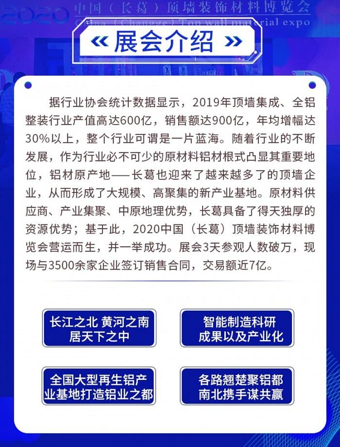 长葛展会 (2)
