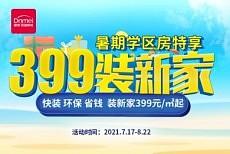 399装新家丨暑期学区房特享