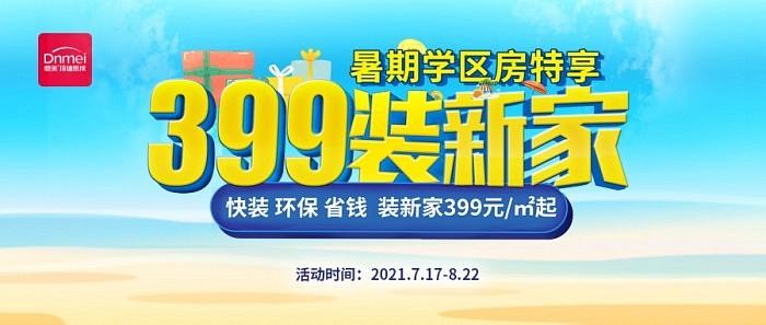 暑期活动900X383像素