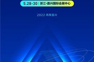 官方发布:2021第七届嘉兴吊顶展展后报告