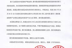 关于取消举办2021第二届中国(嘉兴)国际集成装饰产业博览会暨定制家居产业大会的通知